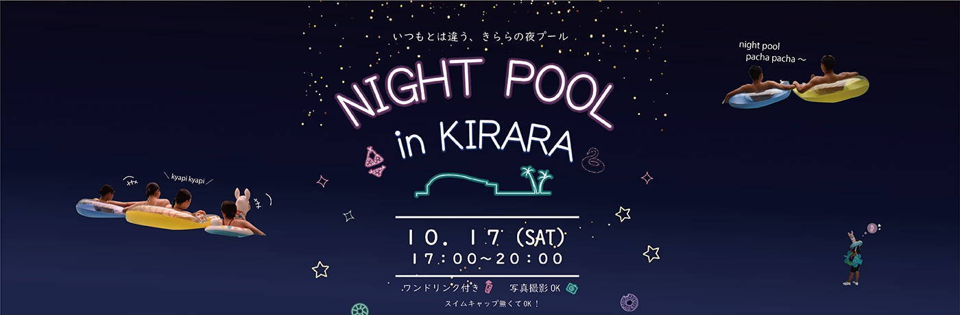 NIGHT POOL in KIRARA